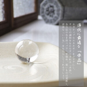 方除石と一緒に埋める水晶